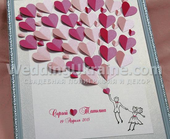 Поздравления на свадьбу с сердцем 85